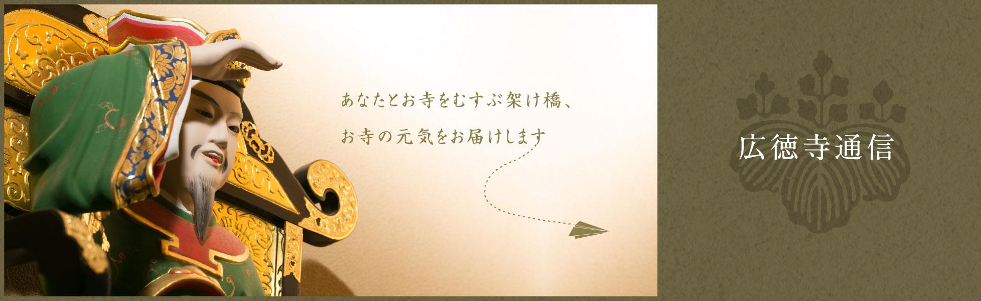 広徳寺通信