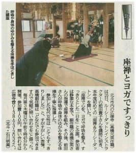 北海道新聞夕刊(H27.4.24)