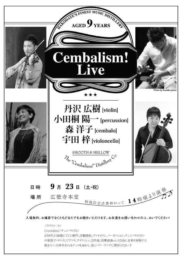 秋彼岸チェンバロコンサート2017